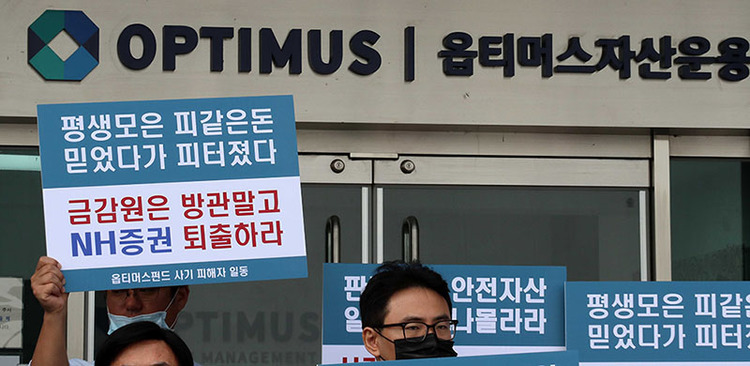 옵티머스 펀드에 유명기업·대학 무더기 가입